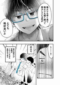 栗田あぐり (@kurita_aguri) さんの漫画 | 76作目 | ツイコミ(仮) Manga, Comics, Twitter, Sleeve, Manga Comics, Comic Books, Comic Book, Comic, Cartoons