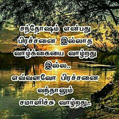 Good Life Quotes, Life Is Good, Me Quotes, Qoutes, Tamil Motivational Quotes, Inspirational Quotes, Unique Quotes, Sweet Quotes, Morning Wish