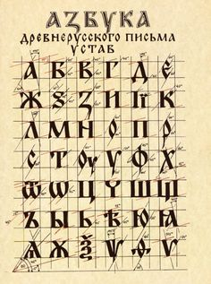 Beauty Of Typography: Writing Systems And Calligraphy, Part 2 Calligraphy Letters, Typography Letters, Calligraphy Tattoo, Old Church Slavonic, Cursive Alphabet, Byzantine Icons, Text Effects, Penmanship, Letter Art