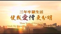 """【Eastern Lightning】""""Three Years Of Prison Life Made Me Know More C - Funny Videos at Videobash"""