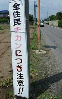 ファイル:Chikan.jpeg