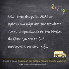 Best Quotes, Life Quotes, All Kids, Greek Quotes, Quotes For Kids, Kids And Parenting, Motto, Wise Words, Wisdom