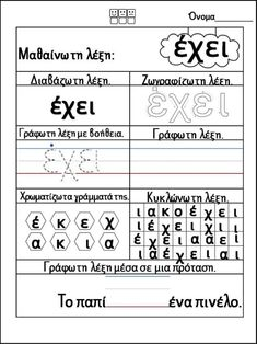Greek Language, School Lessons, Home Schooling, Grade 1, Special Education, Spelling, Worksheets, Periodic Table, Preschool