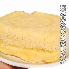 【絶対膨らむ】低カロリー低糖質!激ウマおから蒸しパンのつくり方 | 食いしん坊女性のためのレバレッジボディメイク