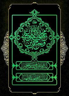 اللهم صل على محمد وال محمد Mola Ali, Doa Islam, Imam Hussain, Muharram, Rose Frame, Imam Ali, Islamic Calligraphy, Islamic Art, Banner