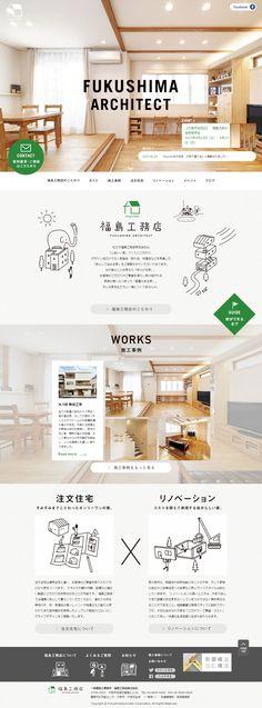 福島工務店|SANKOU!