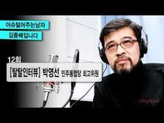 '이털남' 12회 - 박영선 민주통합당 최고위원 탈탈인터뷰