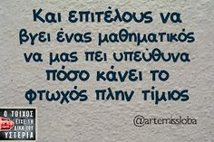 Funny Greek Quotes, Greek Memes, Funny Images, Funny Photos, Speak Quotes, Best Quotes, Life Quotes, Funny Statuses, Just Smile