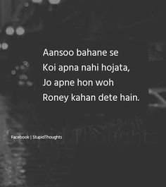 jo apne the vo bhi rula kr chle hi gye😢😢 Shyari Quotes, Hurt Quotes, Life Quotes, Qoutes, Tears Quotes, Relationship Quotes, Mixed Feelings Quotes, Love Quotes Poetry, Attitude Quotes