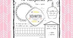 Τάξη Μαγική: Ένα φύλλο γνωριμίας με Μαθηματικό περιεχόμενο για μία πρώτη αξιολόγηση των μαθητών. Βοηθητικό υλικό για το Τμήμα Ένταξης. 9 And 10, Bullet Journal, Blog, Blogging