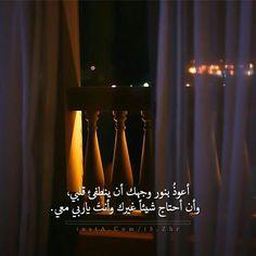 يااا رب كن معي واحمني واعفو عني واغفرلي ... Allah Love, Arabic Words, Arabic Quotes, Islamic Quotes, Pretty Words, Cool Words, Life Words, Islam Quran, Holy Quran