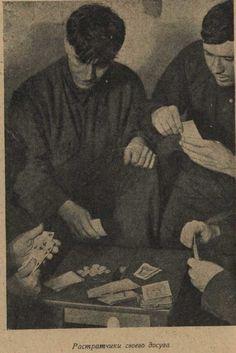 Картежники, растратчики своего досуга. 1927 год