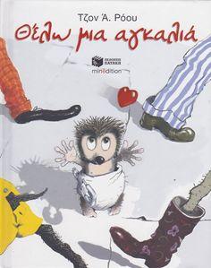 Γράφει η Ανέζα Κολόμβου Τίτλος: Θέλω μια αγκαλιά Συγγραφέας: Τζον Άλφρεντ Ρόου Απόδοση: Μαρία Παπαγιάννη Εκδόσεις: Πατάκης Ο μικρός Έλβις είναι ένας σκαντζό� Bowser, Fairy Tales, Kindergarten, Education, Books, Anime, Fictional Characters, Cartoons, Sink Tops