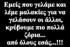 . Random Quotes, Love Quotes, Greek Quotes, Out Loud, So True, Life Is Good, Random Stuff, Personality, Have Fun
