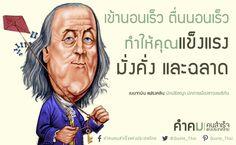 เข้านอนเร็ว ตื่นนอนเร็ว ทำให้คุณแข็งแรง มั่งคั่ง และฉลาด - Early to bed, early to rise, keeps you healthy, wealthy and wise. - Benjamin Franklin