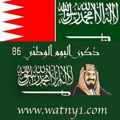 تلفزيون #البحرين يحتفي بـ #اليوم_الوطني لـ #المملكة. #Saudi_National_Day