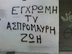Ant Crafts, Street Quotes, Religion Quotes, Life Words, Life Quotes, Thoughts, Motivation, Greek, Anarchy