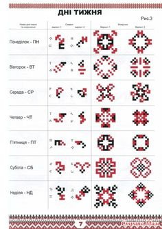 1 million+ Stunning Free Images to Use Anywhere Folk Embroidery, Cross Stitch Embroidery, Embroidery Patterns, Contemporary Embroidery, Modern Embroidery, Cross Stitch Charts, Cross Stitch Patterns, Blackwork, Pagan Symbols