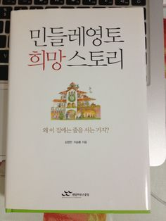 The story in this book is about a man, who failed his life as a paster after he divorced, become a CEO of multi-purpose cafe called 'culture space.' One of his success factor is mother marketing that make his customers feel mother's love in his cafe.