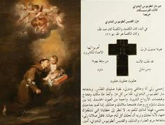 Saint Anthony Of Padua, Prayers, Movie Posters, Film Poster, Prayer, Beans, Billboard, Film Posters
