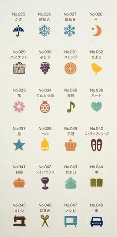 手帳スタンプ---where can i buy this? Icon Design, Logo Design, Graphic Design, Mobile Icon, Cute Icons, Visual Communication, Illustration, Infographic, Monogram