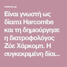 Είναι γνωστή ως δίαιτα Harcombe και τη δημιούργησε η διατροφολόγος Ζόε Χάρκομπ. Η συγκεκριμένη δίαιτα αποτελείται από 3 φάσεις και υπόσχεται να σας κρατήσε