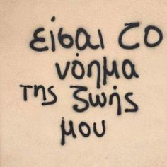 #greekquotes #greekposts Poem Quotes, Qoutes, Poems, Graffiti Quotes, I Love You, My Love, Greek Quotes, My Man, Deep Thoughts