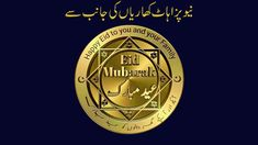 New Eid Mubarak Status Video of New Pizza Hot Opposite Purani Fruit Mand... Eid Mubarak Status, New Pizza, Happy Eid, Muhammad, Fruit, Hot