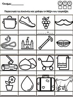 Ο παπουτσωμένος χιονόδρακος.Φύλλα εργασίας και εποπτικό υλικό για την… Oral Motor, Language Activities, Speech And Language, Grade 1, Education, Learning, Kids, Young Children, Boys