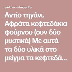 Αντίο τηγάνι. Αφράτα κεφτεδάκια φούρνου (συν δύο μυστικά) Με αυτά τα δύο υλικά στο μείγμα τα κεφτεδάκια θα γίνουν αφρός ~ igastronomie.gr