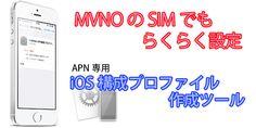 APN用 iOS構成プロファイル作成ツール   iOS   ASEINet-管理者Web Bar Chart, Bar Graphs