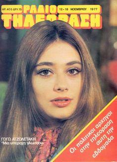 Greek Beauty, 18th, Magazine, History, Retro, 1970s, Photography, Movies, Nostalgia