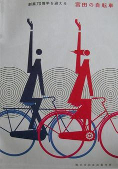 Miyata bicycles poster by Hiroshi Ohchi 1958 MAKETRAX.net - Bicycle Posters