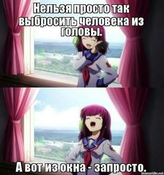 Haha Funny, Funny Memes, Jokes, Russian Anime, Anime Mems, Russian Humor, Imagine Dragons, Life Memes, Anime Love