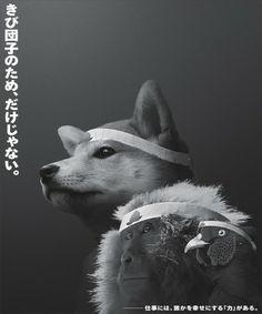 title: きび団子のため、だけじゃない。 / copy: きび団子のため、だけじゃない。—仕事には、誰かを幸せにする「力」がある。 Illustration Photo, Graphic Design Illustration, Slogan Design, Ad Design, Japanese Dogs, Funny Commercials, Asian Design, Japanese Graphic Design, Animal Posters