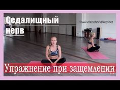 ► Упражнения лежа на спине - как не навредить себе? Восстановление поясницы - YouTube