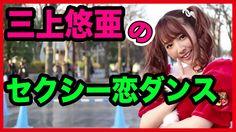 三上悠亜のセクシー恋ダンス【ワイネタDX】