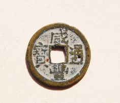 """51a.    Obverse side of a brass Xian Feng Tong Bao (咸豐通寶) 1 cash coin, cast from 1851–1861 AD in the """"Shan"""" (陕) Mint (陝西寶陝局), located in Shanxi (陕西) Province. 23 mm in size."""