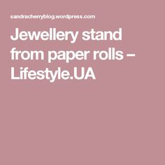 Jewellery stand from paper rolls – Lifestyle.UA