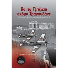 Και τα Τζιτζίκια ακόμα Τραγουδάνε: Μεγαλώνοντας στην Αθήνα της Κατοχής Movies, Movie Posters, Films, Film Poster, Cinema, Movie, Film, Movie Quotes, Movie Theater