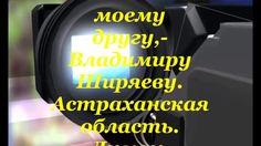 Владимир Ширяев(юбилей).Автор Тихомиров Владимир.