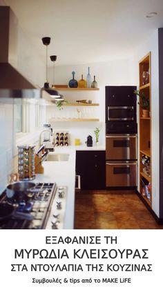 Γιατί μυρίζουν τα ντουλάπια της κουζίνας και πως θα το διορθώσεις. Τα ντουλάπια της κουζίνας σου έχουν πάρει μια μυρωδιά κλεισούρας; Το πρόβλημα έχει να κάνει κυρίως με την υγρασία και την ανάπτυξη μούχλας. Εδώ όμως σου έχω τη λύση για να το διορθώσεις. Clean Kitchen Cabinets, Wood Cabinets, Kitchen Walls, Oak Floating Shelves, Smeg, Kartell, Kitchen Images, Living Room Pictures, Design Moderne