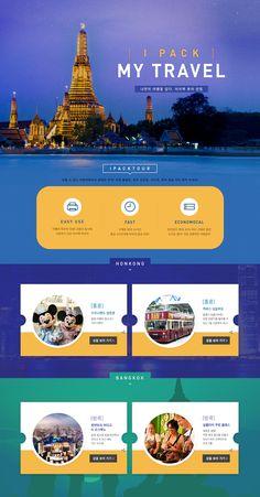 #텐바이텐 #기획전 #여행 #레이아웃 Pop Design, Layout Design, Event Banner, Web Banner, Facebook Cover Design, Promotional Design, Banner Images, Event Page, Brand Promotion