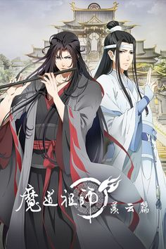 Mo Dao Zu Shi is a manhua (Chinese comic), donghua (Chinese animation), novel, and live action show. Cosplay Anime, Chibi, Manhwa, Matou, Shounen Ai, Manga Games, Aesthetic Anime, Manga Anime, Character Design