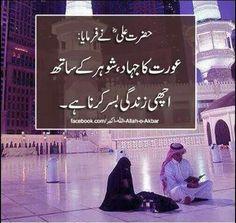 Hazrat Ali Sayings, Imam Ali Quotes, Muslim Quotes, Religious Quotes, Urdu Quotes, Islamic Quotes, Quotations, Best Quotes, Wisdom Quotes