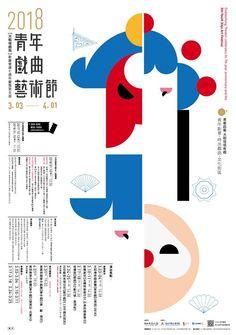 2018 第五屆青年戲曲藝術節 Poster Design Layout, Creative Poster Design, Graphic Design Layouts, Creative Posters, Book Layout, Graphic Design Posters, Graphic Design Inspiration, Dm Poster, Typography Poster