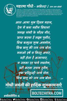 Poem On Mahatma Gandhi In Hindi हनद कवत बप