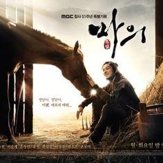 horse doctor korea drama series dvd murah cuma 7000 per keping posisi jakarta