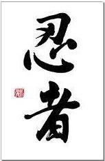 Ninja Kanji Brushed In The Gyosho Style Of Japanese Calligraphy Japanese Symbol, Japanese Tattoo Art, Japanese Nail Art, Japanese Kanji, Japanese Prints, Calligraphy Letters Alphabet, Calligraphy Words, How To Write Calligraphy, Koi