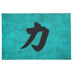 #Chinese Character Painting for Strength in Blue Doormat - #doormats #home & #living